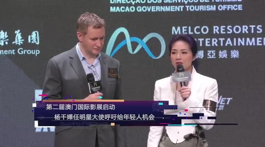 电影:第二届澳门国际影展启动 杨千嬅任明星大使呼吁给年...