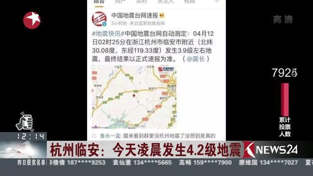 杭州临安:今天凌晨发生4.2级地震