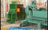 1至9月青海省高技术产业及装备工业增势不减