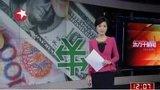 东方午新闻-20131231-人民币对美元汇率中间价突破6.10再创汇改新高