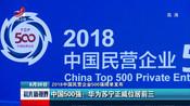 2018中国民营企业500强榜单发布:中国500强华为苏宁正威位居前三