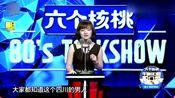 王思文脱口秀:婚后和老公AA制,是怕老公把自己的钱都花光!