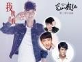 试听:叶祖新;黄世超;杨瀚;张思帆《我就是我》 - 搜狐视频