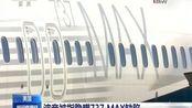 波音被指隐瞒737MAX缺陷