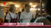 《国民大生活》:袁姗姗郑恺默契十足