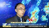 """上海:台风""""米娜""""生成 或将带来风雨影响"""