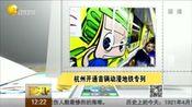 杭州开通首辆动漫地铁专列 说天下 150