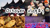 【爆鸡の日常】October vlog#1 火锅/popmart/拆盲盒/逛书店/烤肉/蹦床/夜晚