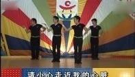 最新幼儿园早操舞蹈视频_飞向阳光飞向你_高清