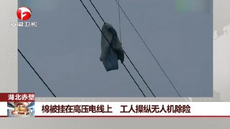 湖北赤壁 棉被挂在高压线上 工人操纵无人机除险
