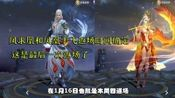 李白凤求凰和王昭君凤凰于飞返场时间确定 凤求凰原画优化完毕