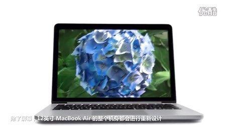 12英寸Macbook Air全面曝光  摩托罗拉三款国...