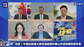全球在抗疫,钟南山对话韩国防疫专家