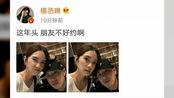 杨丞琳和潘玮柏深夜聚会,晒亲密合照,网友:李荣浩管管你媳妇儿