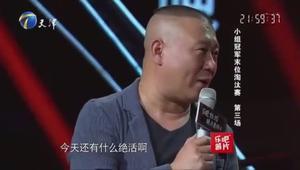 刘能秀绝活吹萨克斯,还用唱调侃了郭德纲一把!