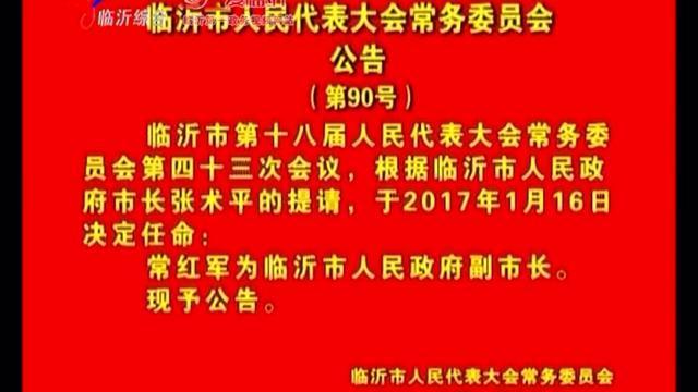 权威发布:临沂市多项最新人事任免