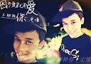 吴承轩唯爱你。
