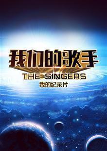我们的歌手(综艺)