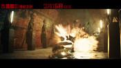 《古墓丽影:源起之战》新预告揭秘劳拉传奇身世