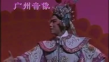 倪惠英梁耀安演唱粤曲《吴起与公主》之遗恨粤曲小调