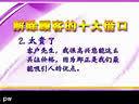 千万财富教程786681 官网是:www.cgx.pw 销售技巧和话术视频 (72)