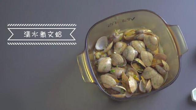 暖身小食-清酒煮文蛤