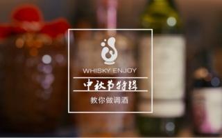中秋的调酒【@FoodForFun】