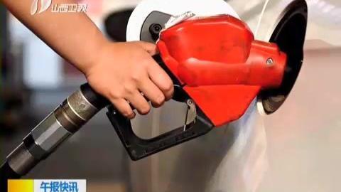油价今又迎调价窗口或下调