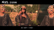 电影《风语咒》正片片段:我们都是王富贵