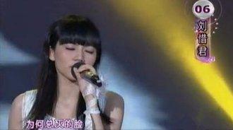 刘惜君《天空》(快乐女声090807)