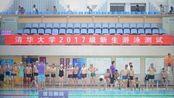 清华重申不会游泳不能毕业 清华大学400新生测泳技
