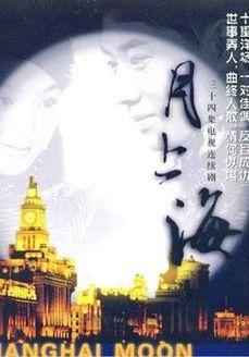 月上海(国产剧)