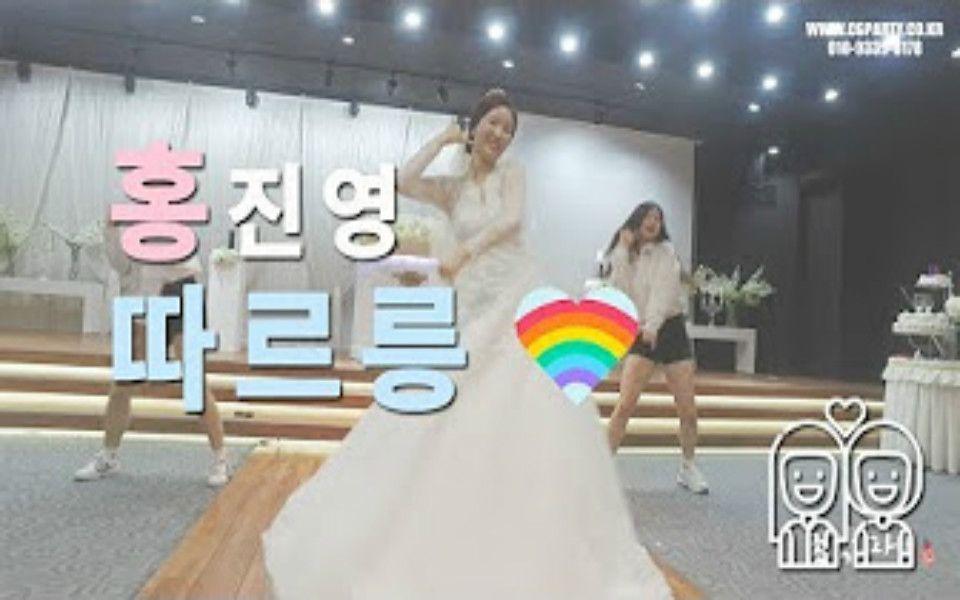 【韩国婚礼这么嗨】地表最强电音新娘结婚现场翻跳RING RING&SAMSARA&Sali Go Dali Go(DANCE COVER)