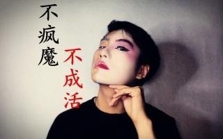 【美妆马丁】妆-霸王别姬-不疯魔不成活