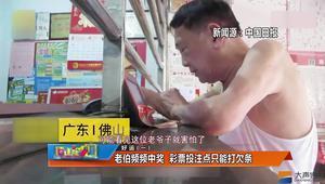 彩票店遇到这样的顾客只能认命了,老汉短短10天从自行车换了汽车