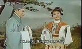 越剧电影《追鱼》徐玉兰 王文娟 1959
