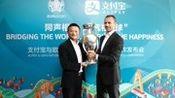 支付宝上海举行发布会 成为欧足联赛事合作伙伴