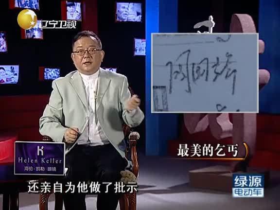 舟山市长批示救助 乞丐小辉坚拒绝