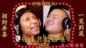 """《唐人街探案》再曝MV 戏里戏外""""成双成对"""""""