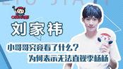 刘家祎:小哥哥究竟看了什么?为何表示无法直视季杨杨