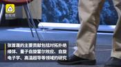 美华裔科学家张首晟去世,终年55岁