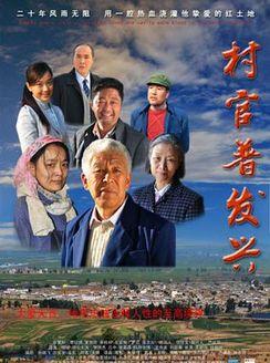 村官普发兴(纪录片)
