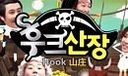 Wonder Girls《申东晔金秉万的调皮鬼 Cut 中文字幕 11/12/18》
