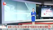 厉害中国!加拿大公民迈克尔,因涉嫌危害中国国家安全被依法审查