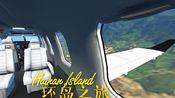 [无限试飞]环球之旅之祖国山河 第四集 环岛之旅 Hainan Island 三亚凤凰国际机场-海口美兰国际机场 第一次通用航空飞行