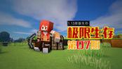 独闯地狱堡垒——甜萝酱我的世界Minecraft 1.13原版极限生存p7