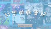 幻想遊戲事紀(东方同人游戏月报)~东游鉴 二零衣玖年八月份