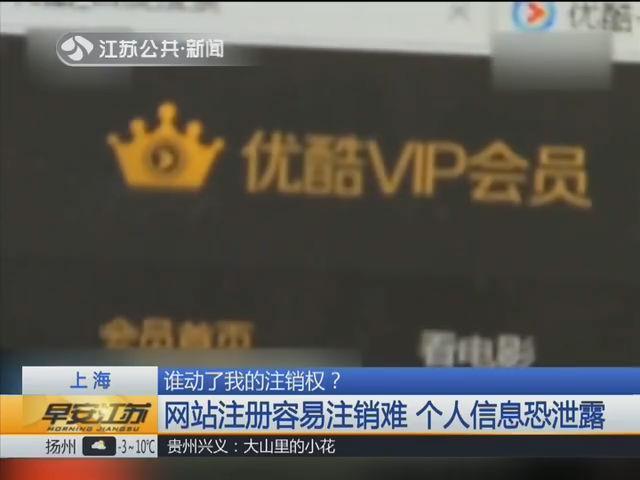 上海 谁动了我的注销权? 网站注册容易注销难 个人信息恐泄露