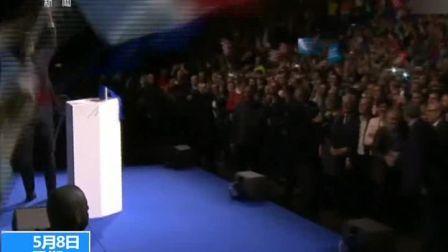 法国总统大选·马克龙 170508