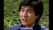 1982周润发版《苏乞儿》原声主题曲《忘尽心中情》演唱:叶振棠